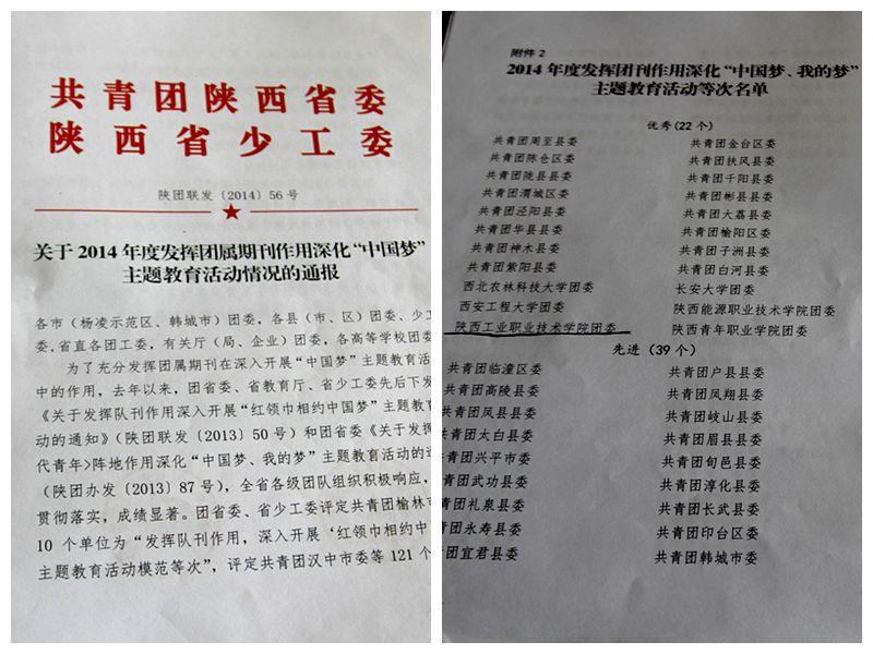 """团委被评为2014年度深化""""中国梦,我的梦""""主题教育活动"""